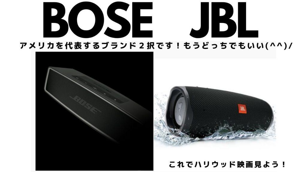 スピーカーブランド BOSEとJBL