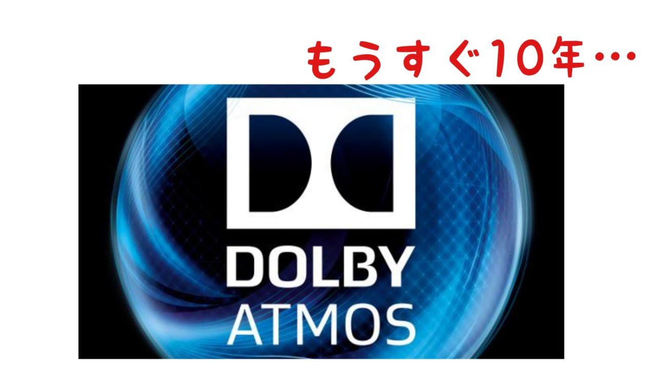 アトモス ドルビー