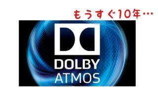 ドルビーアトモスのロゴマーク