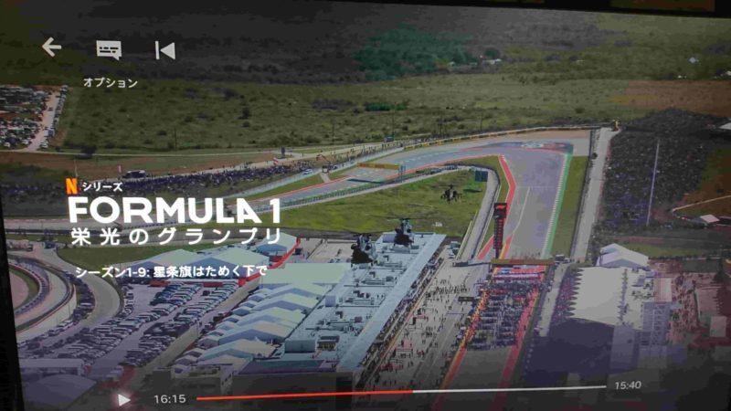 ネットフリックス「FORMULA1 栄光のグランプリ