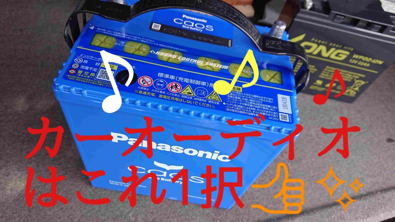 Panasonicカオスバッテリー