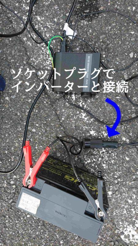 ソケットプラグでバッテリーとインバーターを接続している