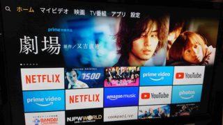 Amazonプライムビデオタイトル画面