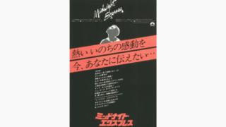 ミッドナイトエキスプレスポスター