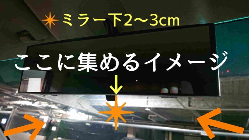 ツイーターはルームミラーの下にフォーカスを合わせる。