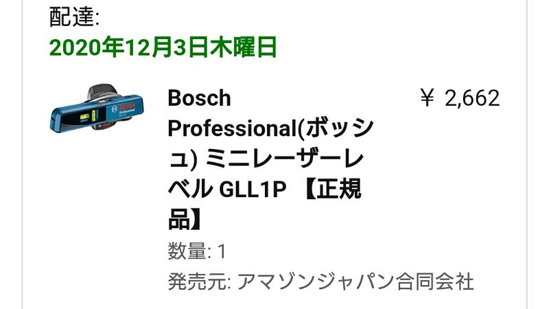 BoschミニレーザーレベルGLL1P