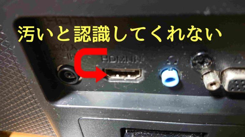 埃には弱いHDMIポート