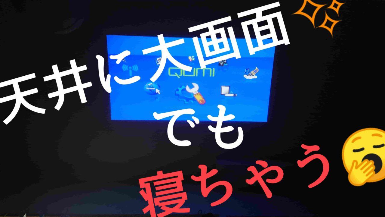 プロジェクターで天井に投影して映画を楽しむ