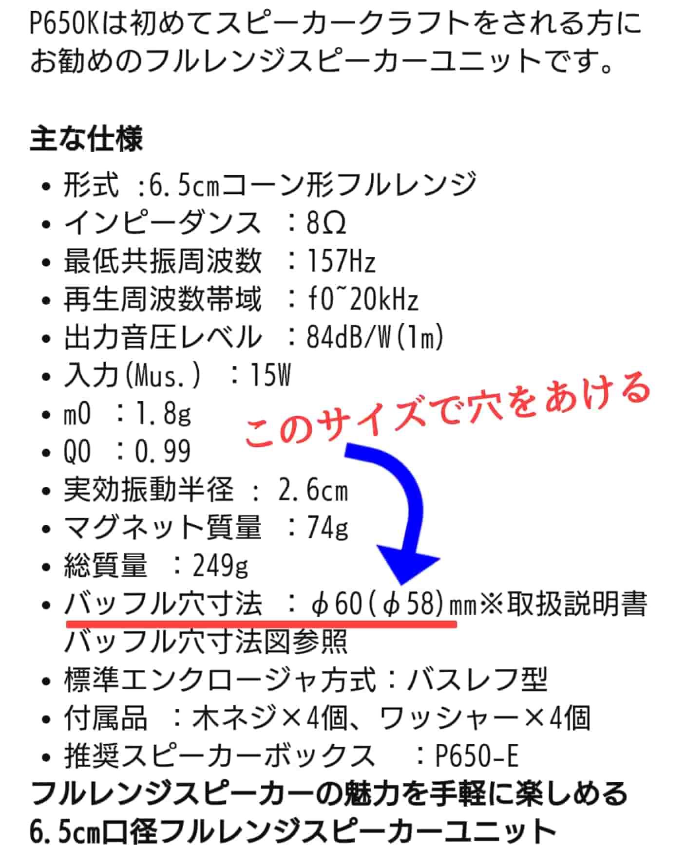 p650kの製品仕様書