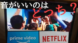 amazon prime videoとnetflix音がいいのはどっち?