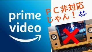 AmazonプライムビデオPC非対応