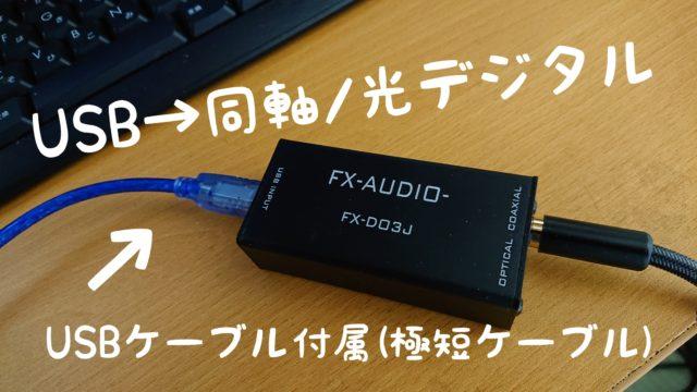 FX-D03J