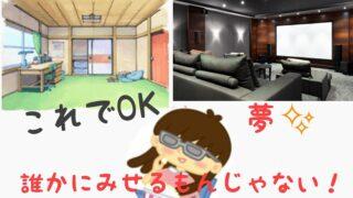 ホームシアターを始めたい!
