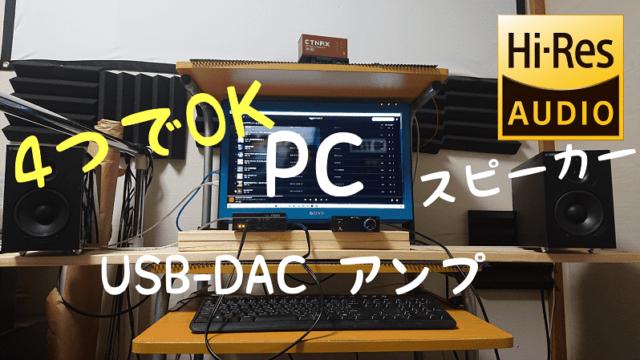 PCでハイレゾ再生