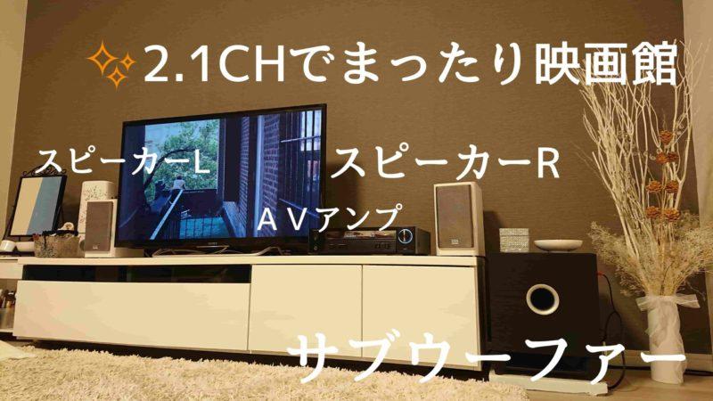 2.1CHホームシアター