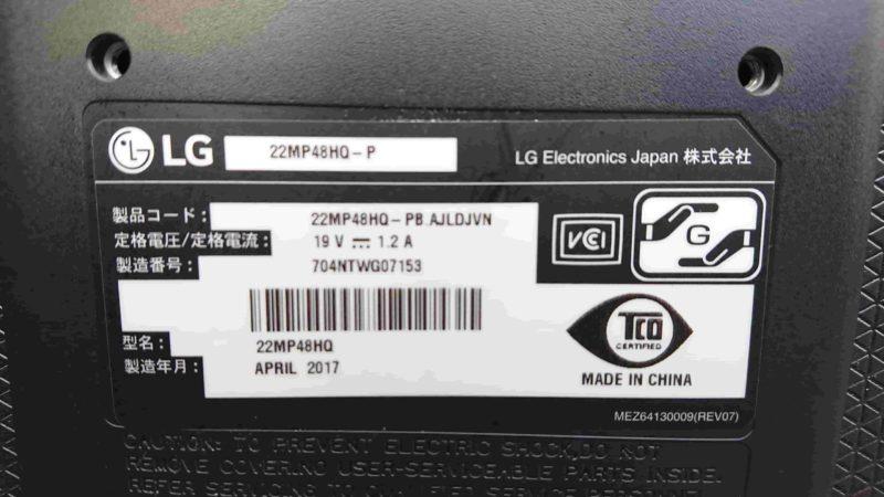 LG22インチモニター