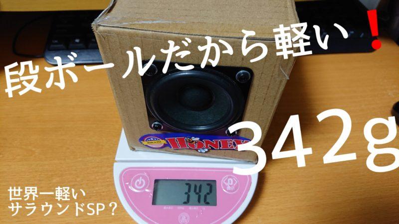 だんすぴ 342g