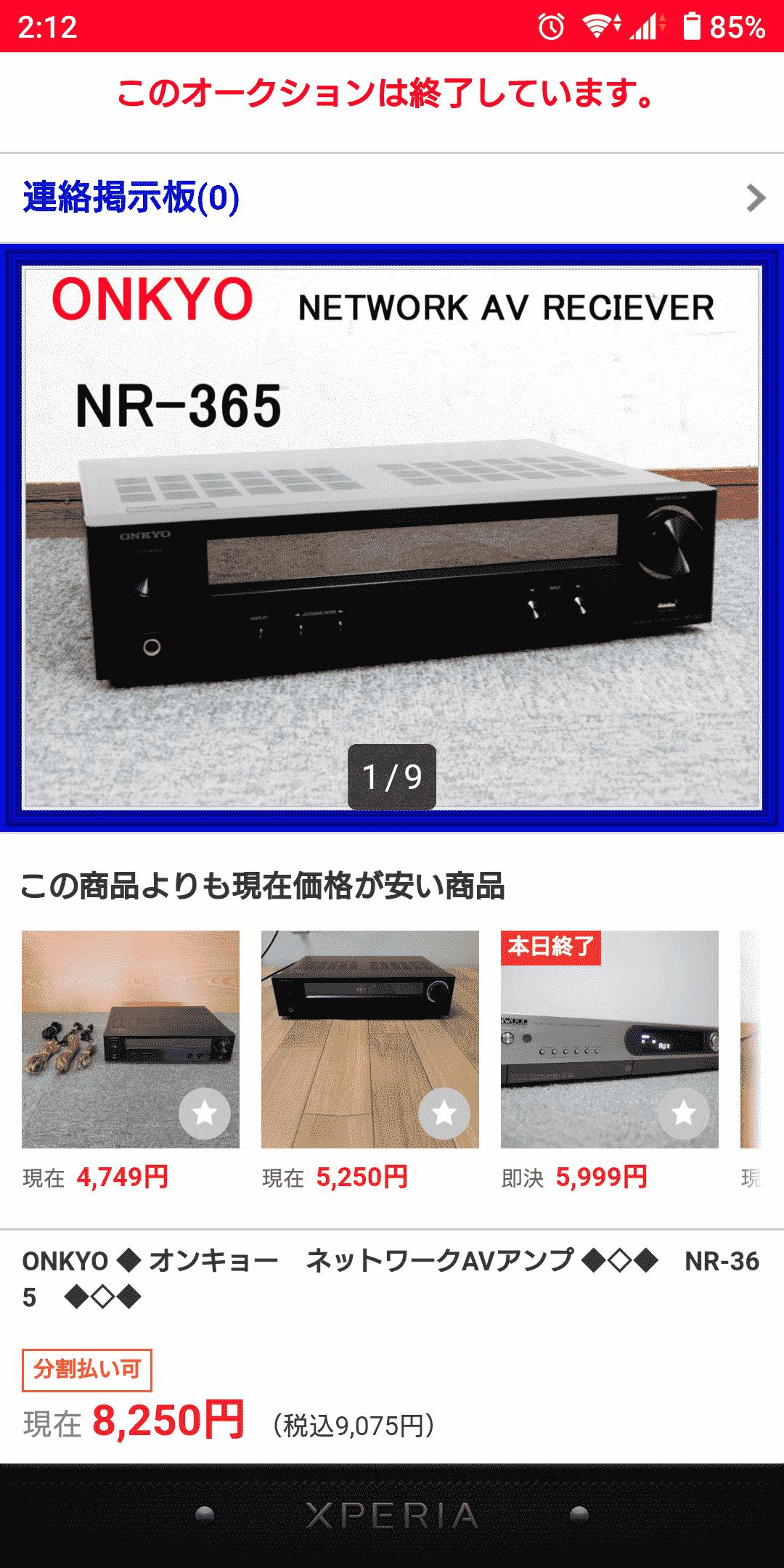 NR-365最終価格