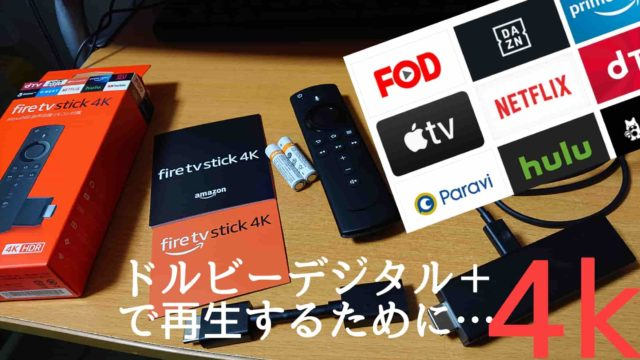 fire tv stick 4kを買った!
