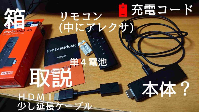 AmazonのFire TV Stick4k付属品