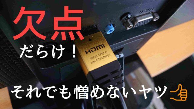 hdmiをモニターに挿している